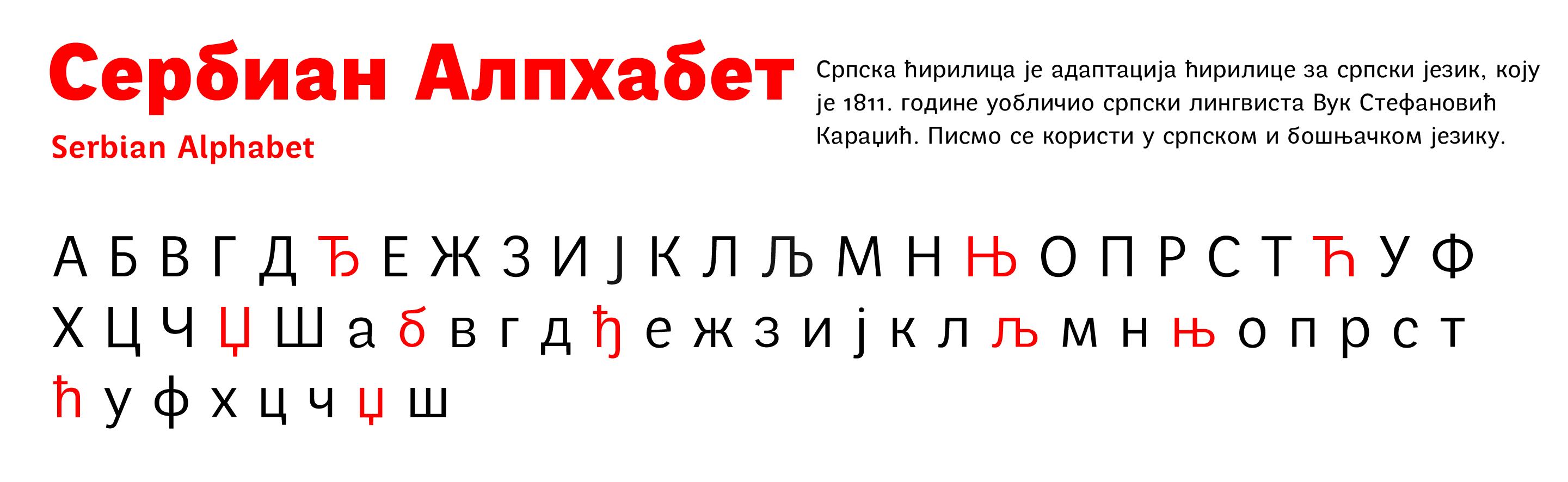 perece_cyrillic_specimen2_RED1-04
